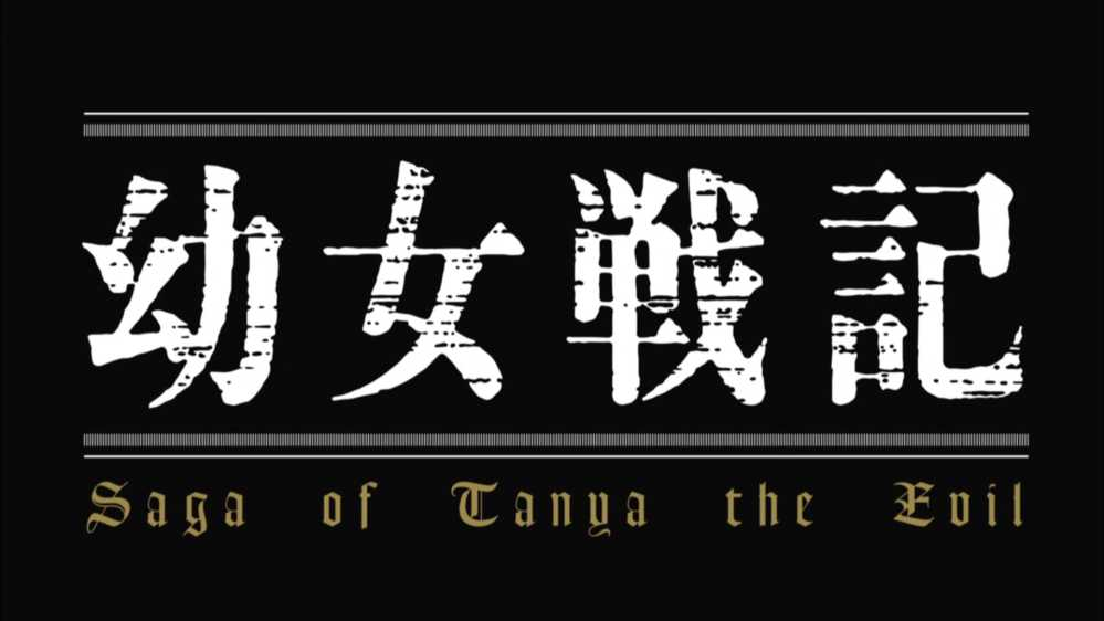 Screenshot of the opening graphic for the anime Youjo Senki - The Saga of Tanya the Evil